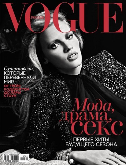 Lara my love covering another Vogue that's not American Vogue.